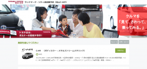 試乗WEBトライアル②