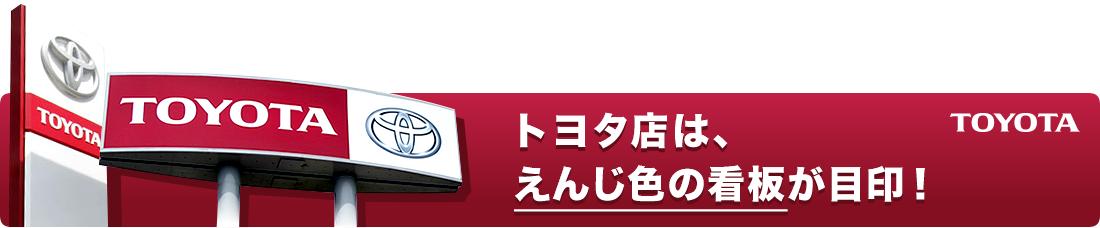 富山トヨタは、えんじ色の看板が目印!