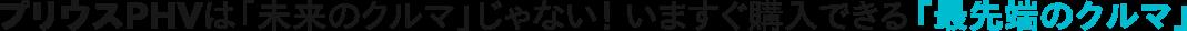 プリウスPHVは「未来のクルマ」じゃない! いますぐ購入できる「最先端のクルマ」