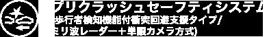 プリクラッシュセーフティシステム(歩行者検知機能付衝突回避支援タイプ/ミリ波レーダー+単眼カメラ方式)