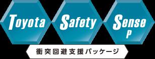 Toyota Safety Sense P 衝突回避支援パッケージ