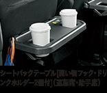 シートバックテーブル[買い物フック・ドリンクホルダー2個付](運転席・助手席)