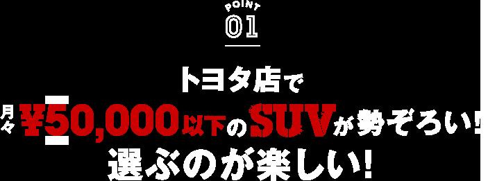 POINT01 トヨタ店でSUVが勢ぞろい!選ぶのが楽しい!