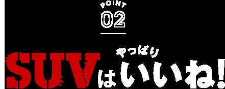 POINT01 トヨタのSUVはこんなにおもしろい!