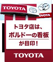 富山トヨタは、ボルドーの看板が目印!
