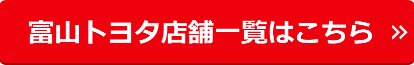 富山トヨタ店舗一覧