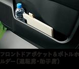 フロントドアポケット&ボトルホルダー(運転席・助手席)