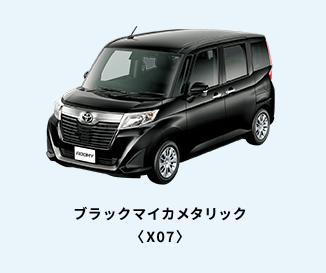 ブラックマイカメタリック〈X07〉