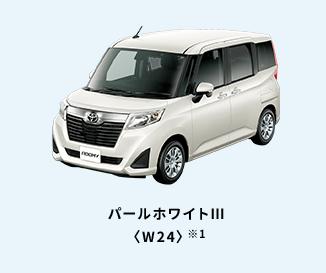 パールホワイトⅢ〈W24〉※1