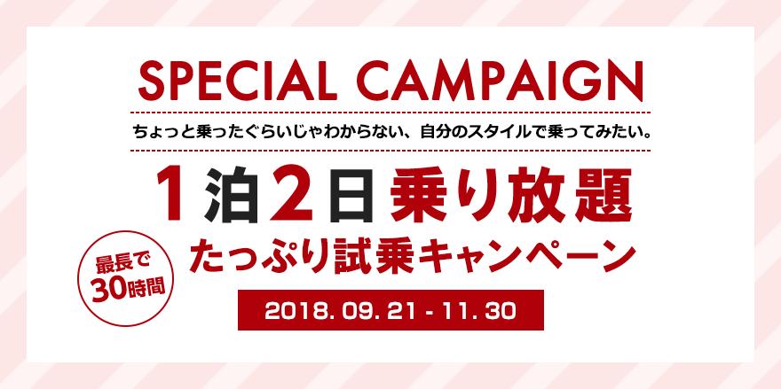 SPECIAL CAMPAIGN 1泊2日乗り放題たっぷり試乗キャンペーン
